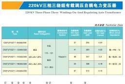 220KV三相三绕组有载调压自耦电力变压器