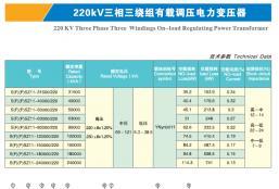 220KV三相三绕组有载调压电力变压器