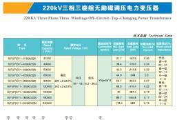 220KV三相三绕组无励磁调压电力变压器