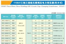 110KV三相三绕组无载调压电力变压器(风冷)