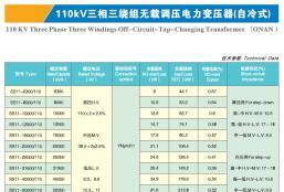 110KV三相三绕组无载调压电力变压器(自冷式)