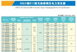 35KV S11型无励磁调压电力变压器