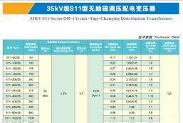 35KV S11型无励磁调压配电变压器