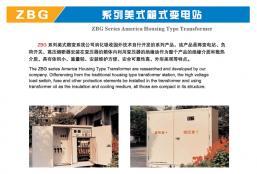 ZBG系列美式箱式变电站