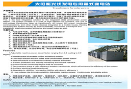 太阳能光伏发电专用箱式变电站