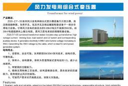 风力发电用组合式变压器