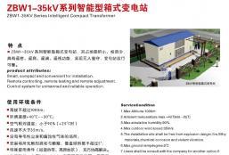ZBW1-35KV系列智能型箱式变电站